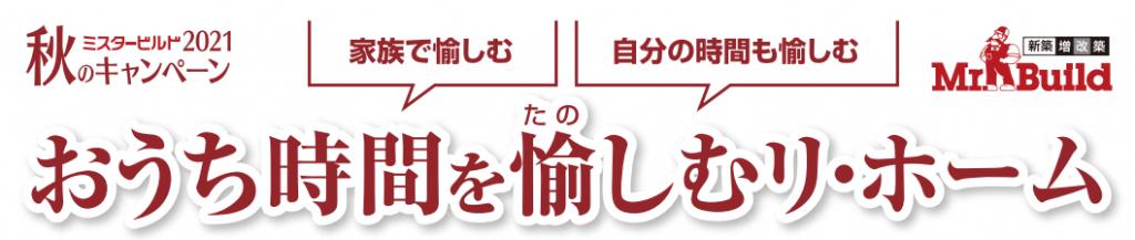 ミスタービルド2021秋のキャンペーン