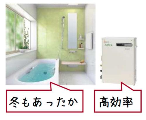 浴室・脱衣所・給湯機リフォーム