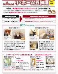 リフォーム豆知識vol109